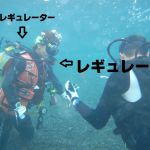 スキューバダイビングで呼吸は大切!ダイバーに欠かせない呼吸法とは?