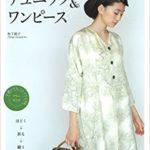 着物リメイクにおすすめの本は 松下純子さんのリメイク本!